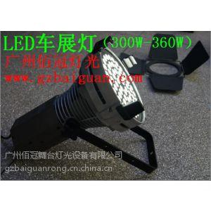 供應廠家供應led60顆5w車展燈 舞臺燈具 車展會 大小型車展