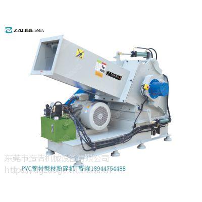 塑料管材强力破碎机pvc管材粉碎机多少钱一台 pvc破碎机 造佶机械厂家直销