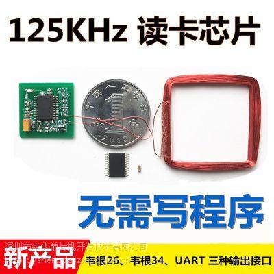 低频125khz id读卡芯片模块韦根uart读取em4001/4100门禁等兼容卡