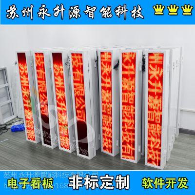 蘇州永升源廠家直銷定做戶外車載顯示屏 電子看板 箱體屏手機發送字幕橫向滾動顯示