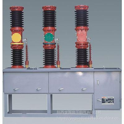 咸陽zw7-40.5kv高壓斷路器,真空斷路器