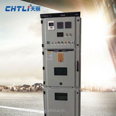 天丽kyn28a-12直销铠装移开式交流金属封闭 高压开关柜 kyn28-12中置柜
