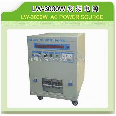 變頻電源lw-2000w lw-3000w lw-5000w lw-6000w