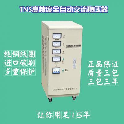 供应潮恒稳压器40kw三相 / tns-40kva全自动三相交流稳压器