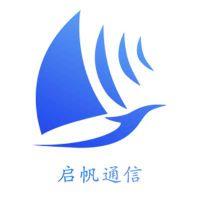 深圳市啟帆通信設備有限公司