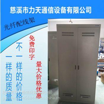 力天通信 ftth光纤配线箱、光缆配线架中国电信中、移动、联通等 光纤容量:多款供选