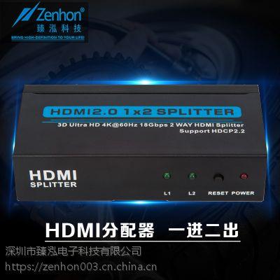 臻泓科技hdmi廠家 供應分配器切換器 支持4k分辨率 2口分配器