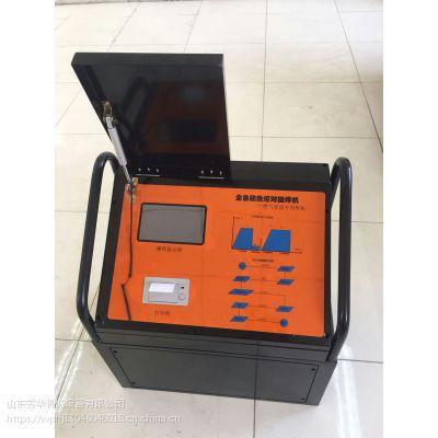 出售半自動熔接機250-90pe管全自動熱熔焊機山東創銘牌塑料熔接器