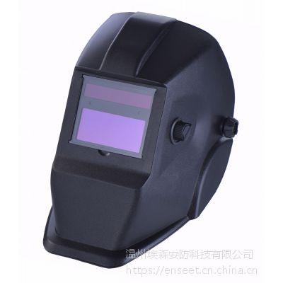 供应eh-0100型防紫外线自动变光电焊面罩 一件起订