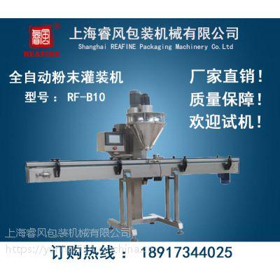 上海睿风reafine自动粉末罐装机 自动螺杆罐装机