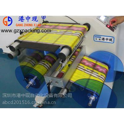 深圳喷码机专用立式复卷机高速高效港中现zx-fj-803b