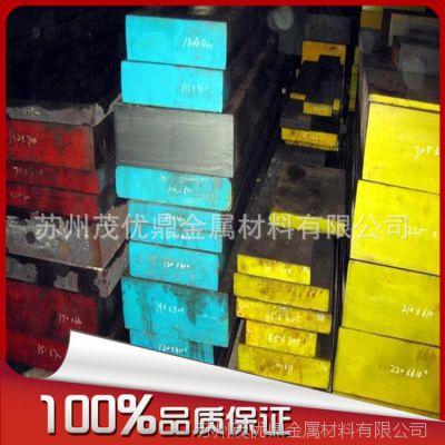 江苏现货销售h13模具钢  h13模具钢材 预硬精板冲子料规格齐全