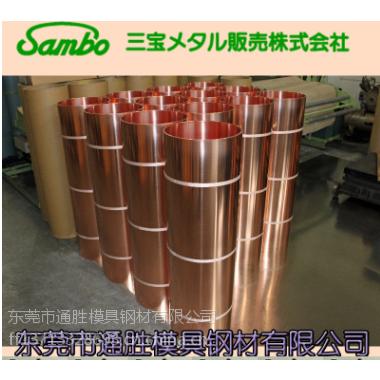 代理销售日本三宝红铜c1100红铜