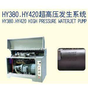 供應水切割機,超高壓發生系統,廣州華臻機械設備公司