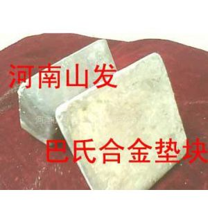 供應錫基巴氏合金11-6墊塊