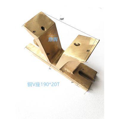 电镀机械导电铜v座 铜飞靶头 铜铸件 电镀设备铜加工件
