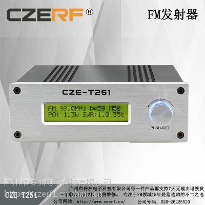 传洲电子 cze-t251 车载fm调频广播发射机 汽车影院 场地广播 音质清晰