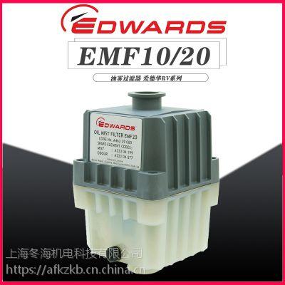 愛德華edwards英國rv真空泵油霧污過濾分離器濾芯emf 10 20工業用