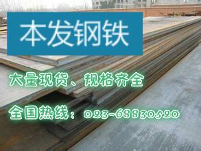 重庆低合金钢板切割16锰钢板20个厚现货库存