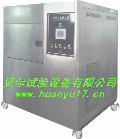 高低溫沖擊試驗箱/冷熱沖擊試驗