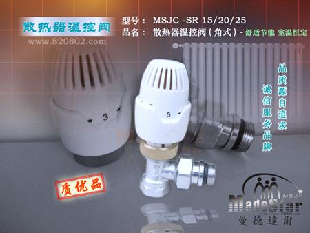 暖气阀/散热器恒温阀