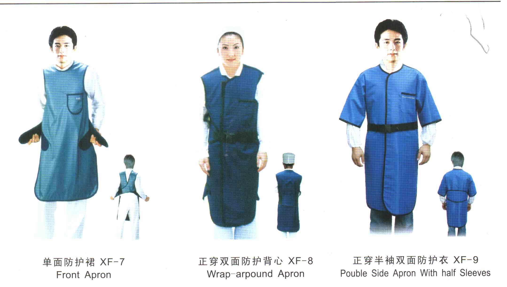 x射线防护服打造中国最有防护保障的防护服13465620356