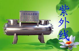 紫外線滅菌器
