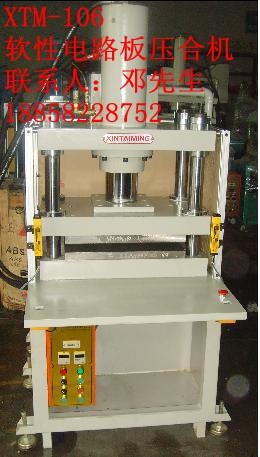 軟性電路板壓合機,液壓機,油壓機,壓合機,整形機,液壓整形機