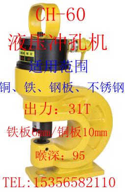 冲孔机开孔器液压拉孔穿孔工具液压冲孔机ch-60/70