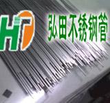 供应深圳市弘田不锈钢精密管