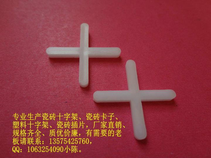 温州【质量保证】温州瓷砖十字架低廉价格公司推荐赛格塑料