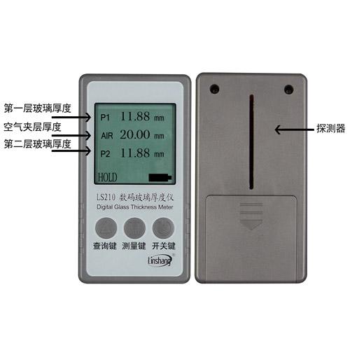 数码夹层玻璃厚度仪