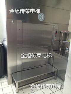 供应西宁传菜电梯价格-青海金旭电梯提供质量硬的西宁传菜电梯