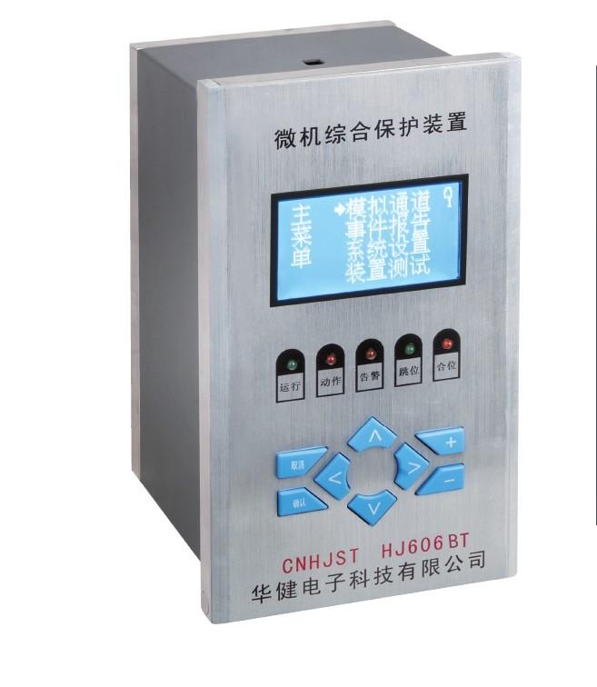 華健電子供應經濟型微機綜合保護裝置