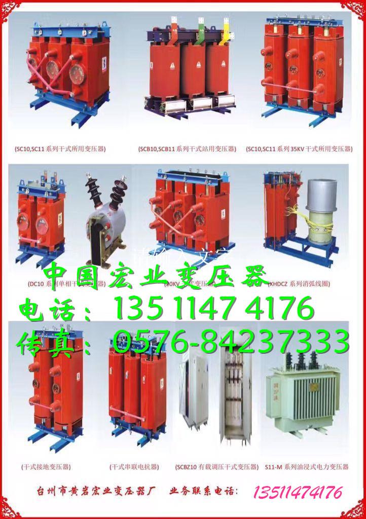 sc11-30/10-0.4 所用变压器