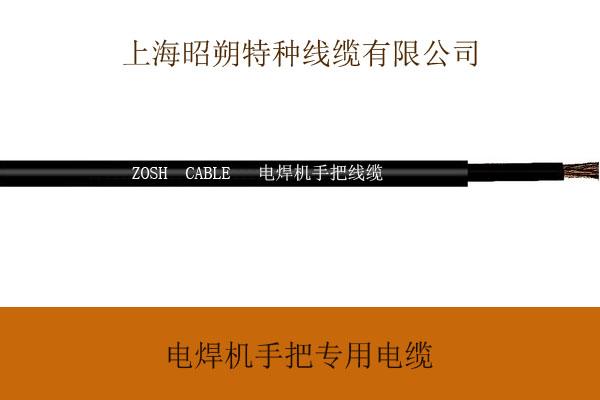 上海廠家直銷電焊機手把電纜|耐油,耐磨,耐高溫,耐大電流