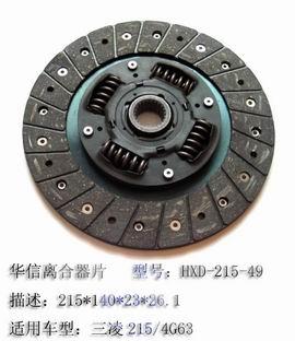 供應離合器鋼片gb7