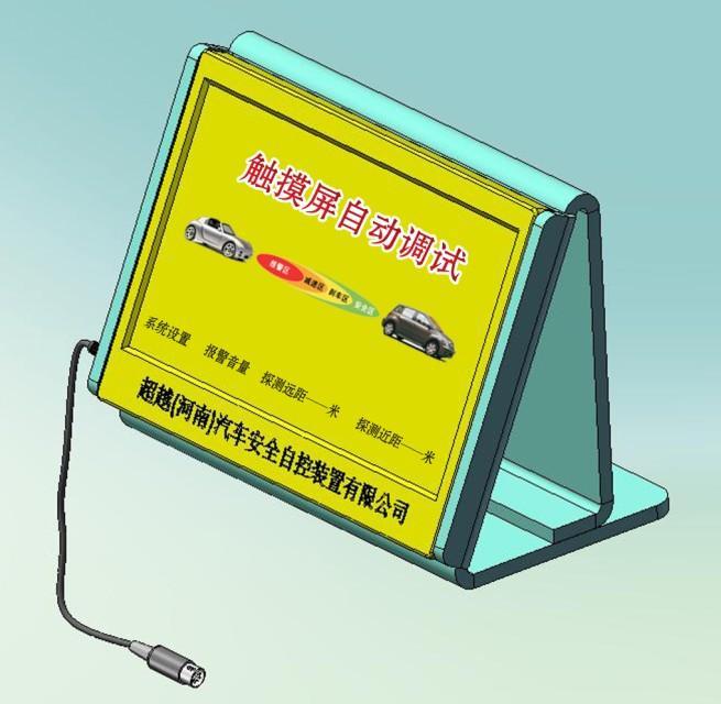 好生意汽车自动防撞产品邀您共同发展