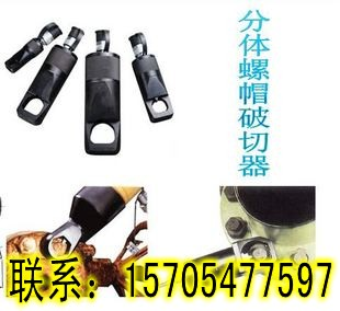 螺母螺帽劈裂器,一体式螺母破切器螺母劈裂机
