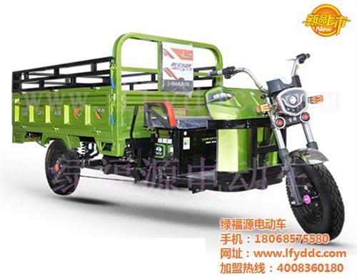 三轮电动车品牌,重庆三轮电动车,绿福源电动车加盟(多图)