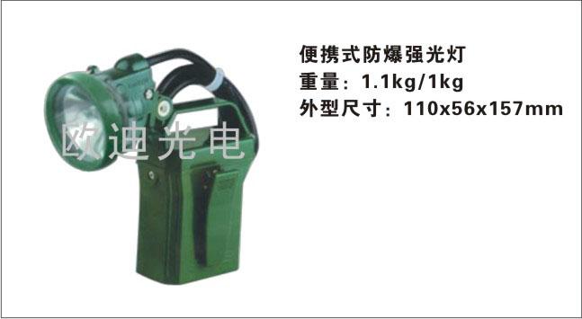 iw5120便携式防爆强光工作灯|工厂
