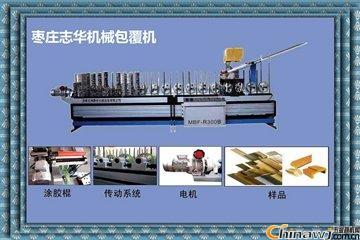 福慧包覆机使用厂家志华机械