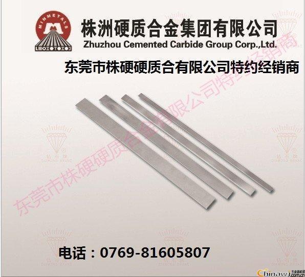 东莞市株硬硬质合金集团公司
