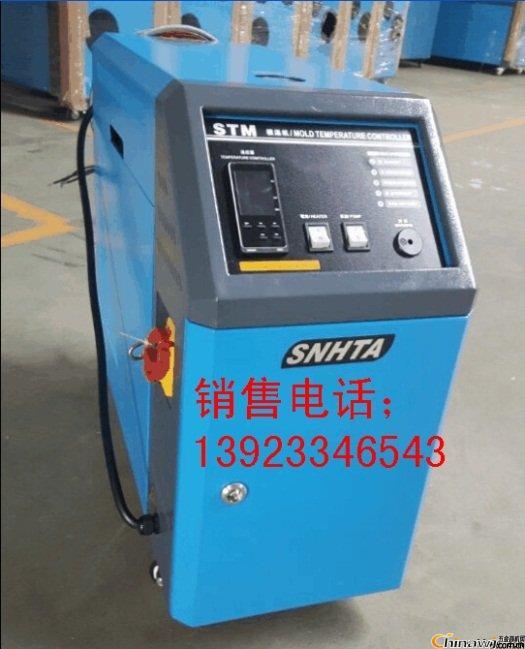 供应上海浙江信泰牌模温机STM-600W水式模温机厂家
