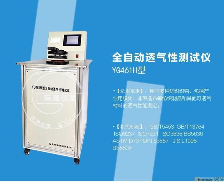 供应YG461H型无纺布透气测量仪