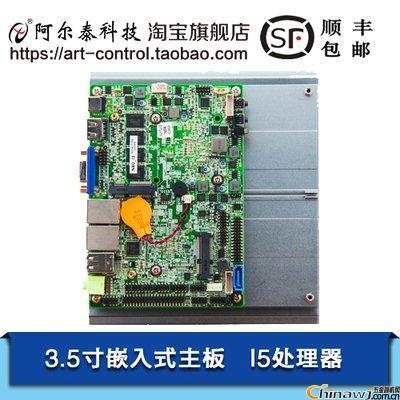 北京阿尔泰科技3.5寸X86主板EPC93E1 Intel I5 处理器