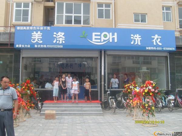 河北省衡水市干洗店加盟咨询美涤