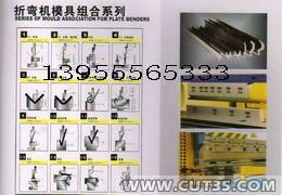 供應折邊機模具/折彎機模具