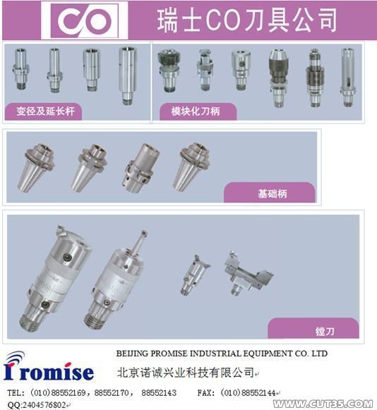 供應北京諾誠 ,西普,CO機床的刀具