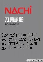 供應日本不二越NACHI鍍鈦粗銑刀